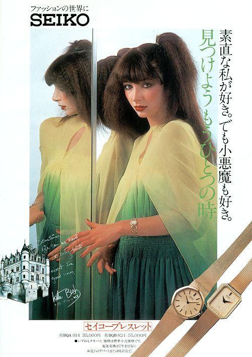 Kate Bush fazendo propaganda da Seiko