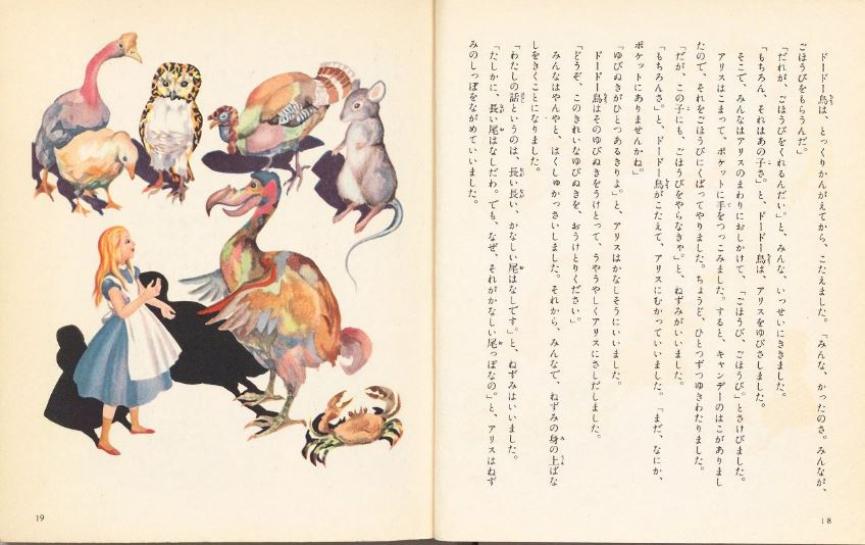 Alice No País Das Maravilhas em japonês