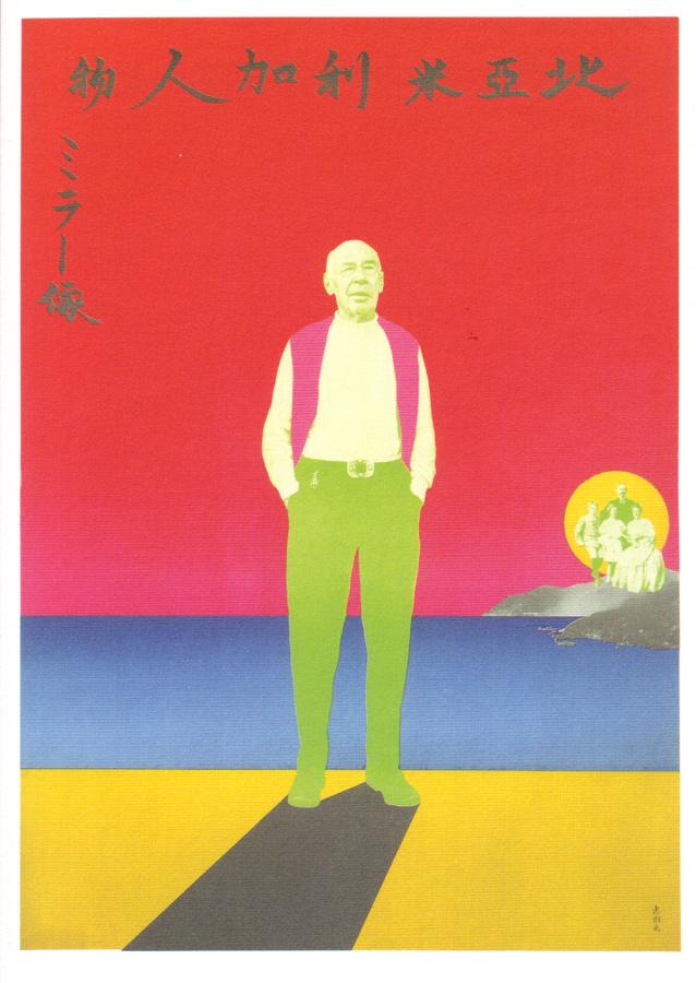 Tadanori Yokoo: o Andy Warhol japonês