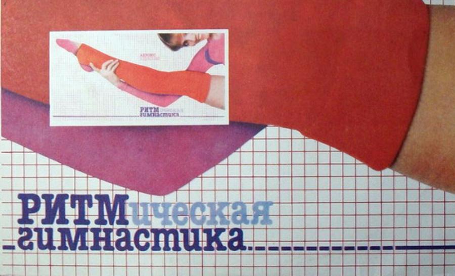 Exercícios aeróbicos em disco: isso era a dance music na União Soviética