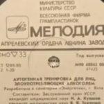 Fizeram um LP de treinamento contra o alcoolismo na antiga União Soviética