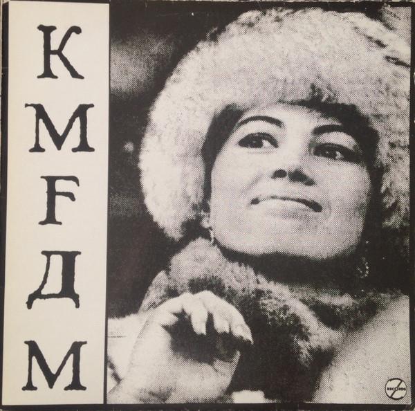 Sascha Konietzko (KMFDM) de papo com o POP FANTASMA